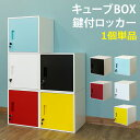 [今すぐ使える割引クーポン発行中]収納ボックス カラーボックス キューブボックス CUBE BOX 鍵付きボックス 小物入れ カラーボックス スチールボックス 個人用ロッカー シンプルBOX リビング