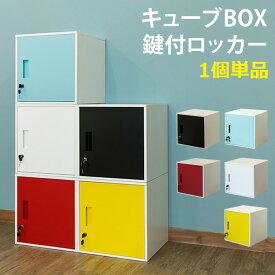 [割引クーポン発行中] キューブボックス 収納ボックス ロッカー カラーボックス CUBE BOX 鍵付きボックス 小物入れ カラーボックス スチールボックス 個人用ロッカー シンプルBOX リビング収納 オフィス収納キューブBOX鍵付ロッカー[送料無料]