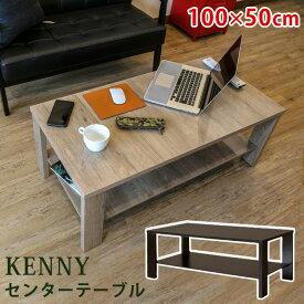 [今すぐ使える割引クーポン発行中]西濃運輸センターテーブル 長方形テーブル 幅100cm 棚付き ローテーブル デスク シンプル リビングテープルKENNYセンターテーブル 100×50 作業机