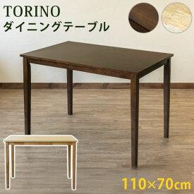 【今すぐ使える割引クーポン発行中】【ヤマト便】ダイニングテーブル 単品 ダイニングテーブル 木製ダイニングテーブル TORINO 110cm幅
