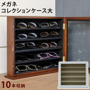 [割引クーポン発行中] メガネコレクションケース コレクションケース ディスプレイラック 眼鏡 10本収納 小物入れ 収納ケース コンパクト 木製 ガラスケースメガネコレクションケース(大)[