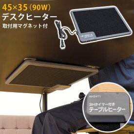 [今すぐ使える割引クーポン発行中]暖房器具 パネルヒーター こたつデスク デスクこたつ デスクヒーター 45×35 フラットヒーター 薄型 こたつ オフィス 暖かい 便利こたつ コタツ コタツテーブル デスクテレワーク 在宅ワーク