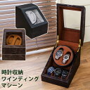 [今すぐ使える割引クーポン発行中]ワインディングマシーン ウォッチワインダー2本巻き 腕時計収納ウォッチケース ワイ…