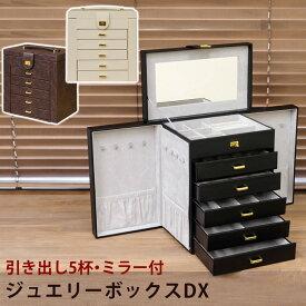 [今すぐ使える割引クーポン発行中]ジュエリーボックス 大容量 鏡付き アクセサリーケース 収納家具 引き出し付き 持ち運び 小物入れ ジュエリーボックスDX [送料無料]