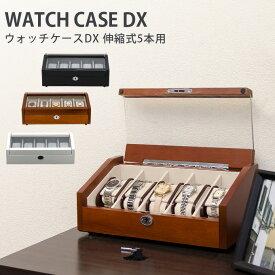 【今すぐ使える割引クーポン発行中】ウォッチケース コレクションケース コレクションボックス 収納ボックス 腕時計5本収納 腕時計 女性用 薄型 収納ケース 鍵付き 時計 収納 ケース ウォッチケースDX伸縮式5本用【送料無料】