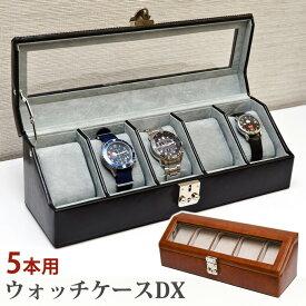 [割引クーポン発行中] 腕時計5本収納 腕時計 収納ケース 鍵付き 時計 収納 ケース 腕時計 ウォッチケース コレクションケース コレクションボックス 収納ボックス ウォッチコレクションボックスウォッチケースDX5本用[送料無料]