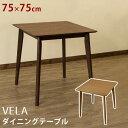 [今すぐ使える割引クーポン発行中]ダイニングテーブル ダイニングテーブルのみ 単品 二人用 正方形VELAダイニングテ…