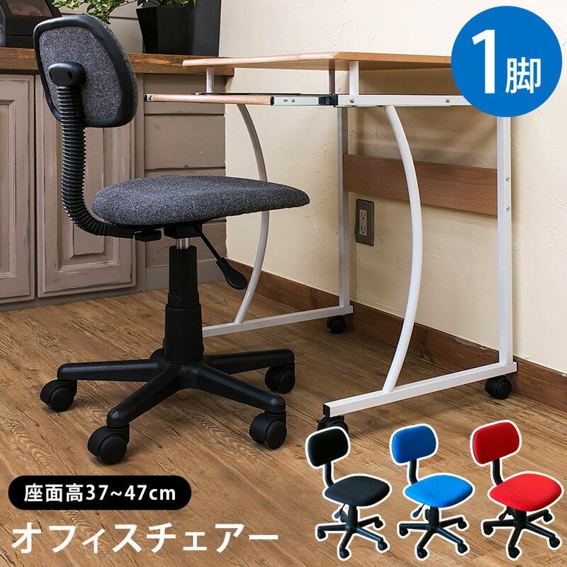 【今すぐ使える割引クーポン発行中】イス・チェアー オフィスチェアー イス パソコンチェアー 椅子 いす【送料無料】
