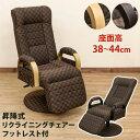 【今すぐ使える割引クーポン発行中】チェア 座椅子 布地 昇降式リクライニングチェアー 回転式 ハイタイプ 高座椅子 …