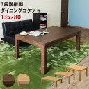 【今すぐ使える割引クーポン発行中】ダイニングこたつテーブル 3段階継脚ダイニングコタツ 長方形 135×80cm ワイド …