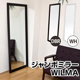 ミラー 大型ミラー 大型鏡 鏡 立掛けジャンボミラー WILMA姿見 ワイド [送料無料]西濃運輸