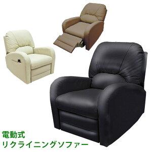 [割引クーポン発行中] リクライニングソファ ソファー ソファ 1人掛け 1人用 一人用 リクライニングチェア いす イス 椅子 パーソナルチェアー ふわふわ電動リクライナーソファー1人掛け用