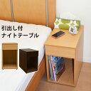 [割引クーポン発行中] サイドテーブル ナイトテーブル 引出し付きサイドテーブル スマフォ用 置き台 ナチュラル ホワ…