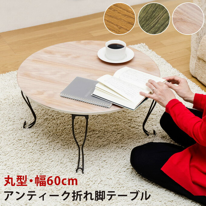 【今すぐ使える割引クーポン発行中】折りたたみテーブル 折り畳みテーブル おりたたみテーブル ネコ脚 ねこ脚 【折りたたみ テーブル 直径60cm 木製 ローテーブル アンティーク 塩系インテリア】 完成品 ホワイトウォッシュ