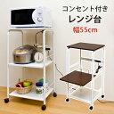 [割引クーポン発行中] キッチンワゴン キッチン収納 ワゴン キャスター付き 炊飯器 台 のせ台 トースター収納家具 レ…