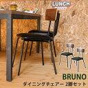 [今すぐ使える割引クーポン発行中]ダイニングチェア2脚セット BRUNO 座面高約45.5cm イス 椅子 スチール PUレザー レ…