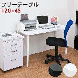 [割引クーポン発行中] デスク パソコンデスク 120 PCデスク ワークデスク シンプルデスク 作業机 机 パソコン机 つくえ テーブル[幅120cm 奥行45cm]スリムデスク フリーテーブル 在宅 机 テレワーク(2色)[送料無料]西濃運輸