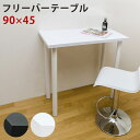 [今すぐ使える割引クーポン発行中]テーブル ハイ カウンターテーブル 木製 バーテーブル フリーバーテーブル デスク パソコンデスク シンプルデスク 机 テーブル[幅90cm 奥行45cm](2色)西
