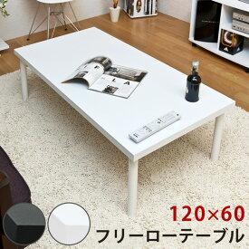 [今すぐ使える割引クーポン発行中]西濃運輸ロー テーブル ローデスク テーブル パソコンデスク ワークデスク PC デスク 120 低いデスク [幅120cm 奥行60cm]フリーローテーブル ホワイト ブラック 2色[送料無料]