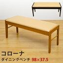 【今すぐ使える割引クーポン発行中】ベンチ 木製ベンチ 長椅子 ダイニングチェアー 木製 ベンチ コローナ ダイニング…