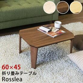 [割引クーポン発行中] 折りたたみテーブル ミニテーブル ローテーブル センターテーブル 幅60cm 座卓 木製折畳みテーブル アッシュ ウォールナット 折脚テーブル 60×45 完成品 天然木 Rosslea