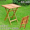 【今すぐ使える割引クーポン発行中】ガーデンファニチャー カフェテーブル 木製ガーデンテーブル バルコニー・テラステーブル スクエアテーブル角型60cm西濃運輸