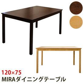 【今すぐ使える割引クーポン発行中】西濃運輸ダイニングテーブル テーブル 木製テーブル 食卓 MIRAダイニングテーブル幅120【送料無料】