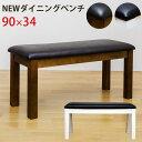 ベンチ ダイニングベンチ チェア 椅子 イス いす 木製ベンチ 長椅子 90cm幅 ダイニングチェア 北欧風 座面PVC ブラウ…