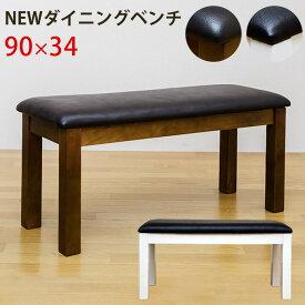 ベンチ ダイニングベンチ チェア 椅子 イス いす 木製ベンチ 長椅子 90cm幅 ダイニングチェア 北欧風 座面PVC ブラウン ホワイト色 シンプル