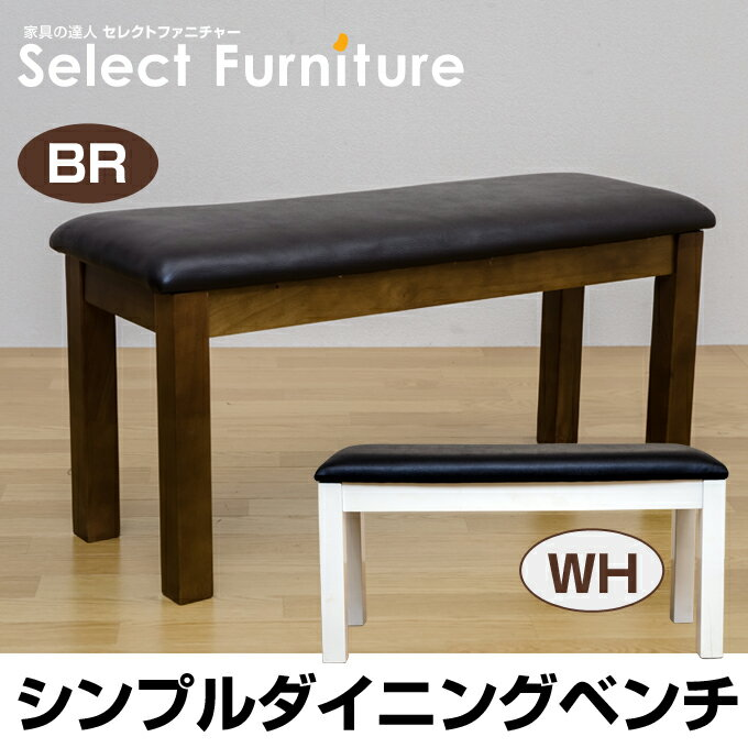 【今すぐ使える割引クーポン発行中】ベンチ 木製ベンチ 長椅子 チェア 腰掛け チェアー NEWダイニングベンチ(2色) アウトレット イス 椅子 いす【送料無料】