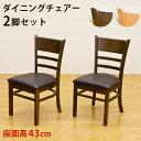 ダイニング チェア ダイニングチェア 木製ダイニングチェア 2脚セット イス いす 椅子 食卓椅子 木製 ブラウン シンプ…