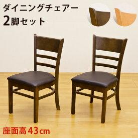 ダイニング チェア ダイニングチェア 木製ダイニングチェア 2脚セット イス いす 椅子 食卓椅子 木製 ブラウン シンプル 天然木 おしゃれ 合皮 PVC 座面高43cm 完成品