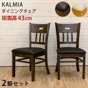 ダイニングチェア チェア2脚入り チェア イス 椅子 いす座面PVC 合成皮革 食卓椅子 木製椅子 KALMIA ダイニングチェア…