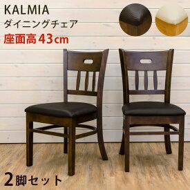 ダイニングチェア チェア2脚入り チェア イス 椅子 いす座面PVC 合成皮革 食卓椅子 木製椅子 KALMIA ダイニングチェアー2脚セット 木製チェア 座面広め [送料無料][ヤマト便]