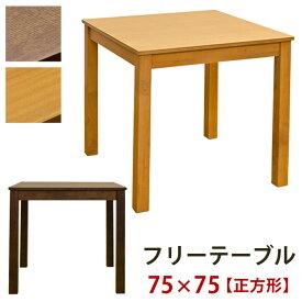 [割引クーポン発行中] ダイニングテーブル 木製 食卓 テーブル フリーテーブル 75×75 アジャスター付 高さ調節 ブラウン シンプル 天然木 正方形[送料無料]西濃運輸