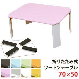 ローテーブル 折りたたみテーブル ミニテーブル センターテーブル 折れ脚テーブル 小さい折りたたみ テーブル 省スペース 長方形 四角型[ツートン 折りたたみ テーブル 70cm幅[割引クーポン発行中]