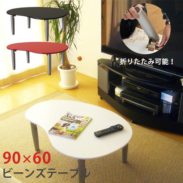 ローテーブル 折りたたみテーブル ビーンズテーブル 木製 90cmx60cmサイズ 1人暮らし ホワイト 白 赤 黒