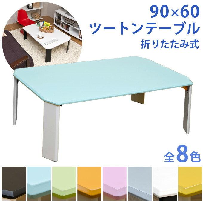 折りたたみテーブル ローテーブル センターテーブル 折り畳みテーブル 折れ脚テーブル 【ツートンローテーブル・90x60cm カラバリ7色】【送料無料】【今すぐ使える割引クーポン発行中】