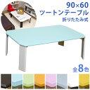 折りたたみテーブル ローテーブル センターテーブル 折り畳みテーブル 折れ脚テーブル 【ツートンローテーブル・90x60…