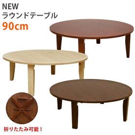 [今すぐ使える割引クーポン発行中][ヤマト便]ちゃぶ台 ローテーブル テーブル 折りたたみテーブル 丸テーブル シンプルテーブル 丸形テーブル NEWラウンドテーブル90cm 丸テーブル 円卓 座卓 ローテーブル[送料無料]