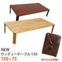 テーブル 折りたたみ 座卓 折りたたみテーブル ワイドローテーブル 折り畳みテーブル NEWウッディテーブル(2色)木製…