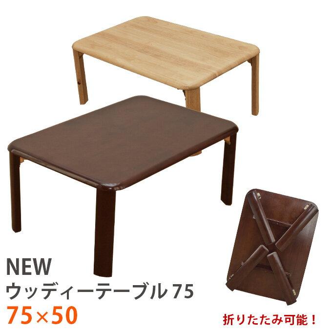 【今すぐ使える割引クーポン発行中】テーブル 折りたたみ テーブルNEWウッディテーブル(2色)折りたたみローテーブルちゃぶ台75×50cm【送料無料】楽天市場/在庫処分/OUTLET