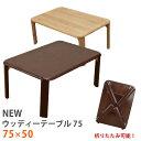 [今すぐ使える割引クーポン発行中]テーブル 折りたたみ ローテーブル センターテーブル 小さいテーブル 一人暮らし シ…