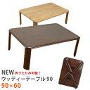 【今すぐ使える割引クーポン発行中】折りたたみ テーブル 座卓 折り畳み テーブル おりたたみ テーブル テーブル 木製…