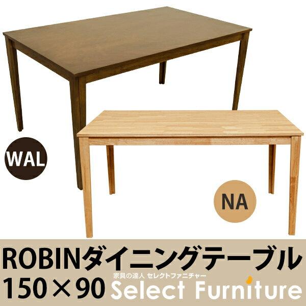 【今すぐ使える割引クーポン発行中】西濃運輸テーブル ダイニングテーブル ワイドテーブル 木製ダイニングテーブル シンプルテーブル ROBINダイニングテーブル幅150 ロビン【送料無料】
