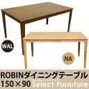【今すぐ使える3%OFFクーポン発行中】西濃運輸テーブル ダイニングテーブル ワイドテーブル 木製ダイニングテーブル シンプルテーブル ROBINダイニングテーブル幅150 ロビン【送料無料】