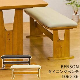 【クーポン有】ダイニングベンチ 2人掛け 106cm 木製 椅子 イス スツール 長いす BENSONダイニングベンチ 長椅子 合成皮革 PVC ダークブラウン シンプル 天然木 長方形[送料無料] ダイニング ベンチ ベンチチェア ベンチチェアー 背もたれなし 食卓椅子 玄関 おしゃれBENSON