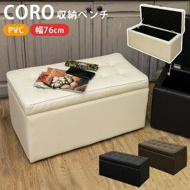 [今すぐ使える割引クーポン発行中]チェア スツール イス 椅子 いす CORO 収納ベンチ 二人用 オットマン 足置き ドレッサー 椅子 収納[送料無料]テレワーク 在宅ワーク