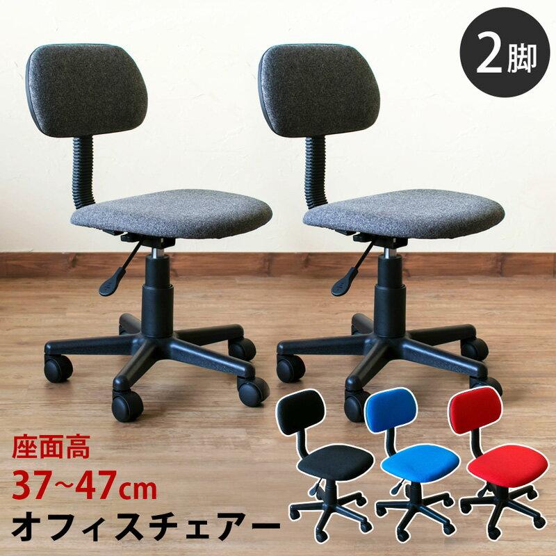 【今すぐ使える割引クーポン発行中】イス・チェアー オフィスチェアー同色2脚セット イス パソコンチェアー 椅子 いす【送料無料】