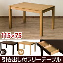 【今すぐ使える割引クーポン発行中】大型家具テーブル ダイニングテーブル 引き出し付フリーテーブル 115cm 天然木 北欧風 シンプル 無地 ナチュラル(NA)食卓 【送料無料】